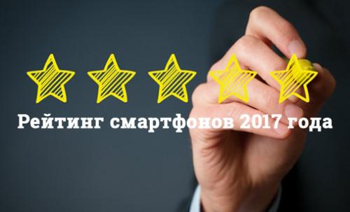 Рейтинг смартфонов 2018