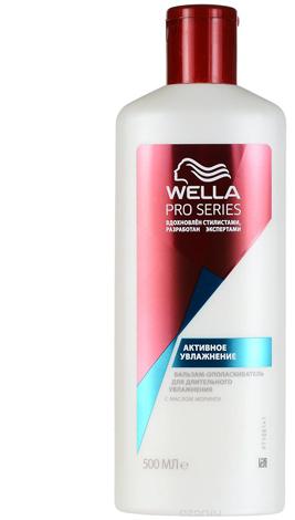 Wella Pro Series «Активное увлажнение»